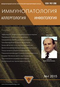 Журнал Иммунопатология