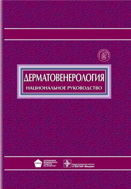 Скачать книгу бесплатно дерматовенерология