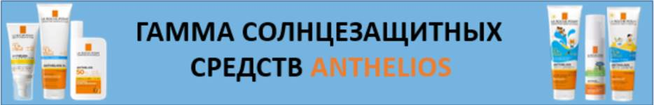 Гамма солнцезащитных средств Anthelios