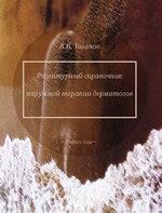 Рецептурный справочник наружной терапии дерматозов