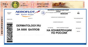 Грант на поездки по России