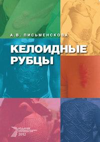 Келоидные рубцы (книга)