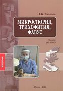 Книга А.Б. Яковлева