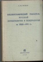 Обложка библиографического указателя русской дерматологии и венерологии. С.М. Гитман, 1931 г.