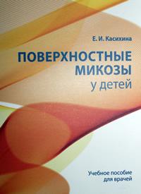 Книга Е.И. Касихиной