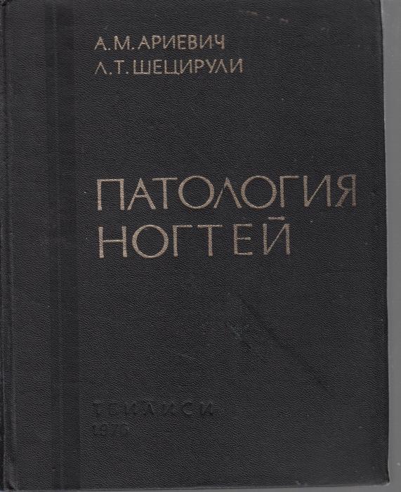 Книга Патология Ногтей