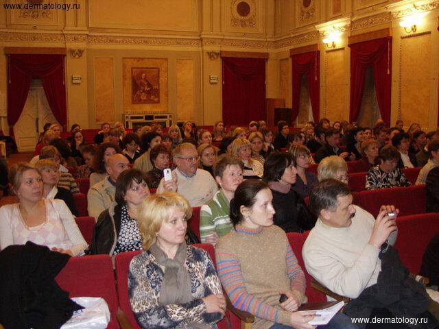 Аудитория НПК социально-значимые дерматозы